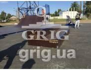 Роледром GRIG