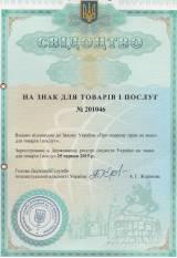 Сертификат GRIG